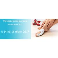 Ортопедическая выставка с 14 по 16 июня 2017 г.