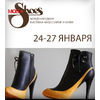 Выставка МосШуз 24-27 января